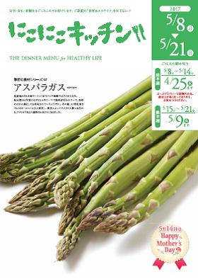5月中旬号のカタログ内容をチラ見せ!