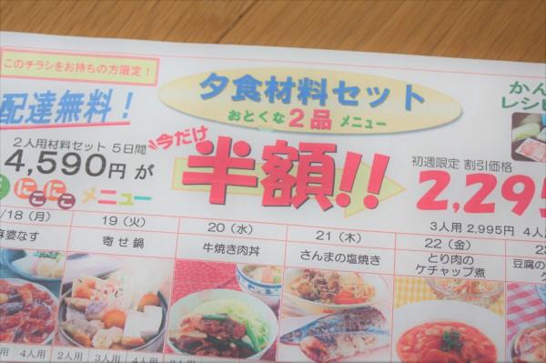 """*ママレポ* 3人分の夕食が600円?!「おためし体験""""半額""""セール」ってお得すぎませんか??"""