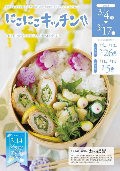 ≪春の和菓子祭り≫も!新しい季節をよびこむ彩りメニュー~最新カタログCheck【3月上旬号】