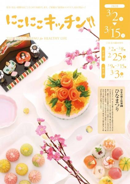 浜松の宅配サービスならサンクック 「ひなまつり」の夕食、何にする?お子さんに人気のメニューを集めました!~最新カタログCheck【3月上旬号】