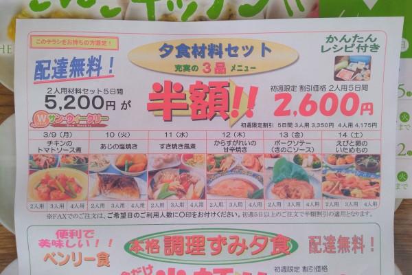 浜松の宅配サービスならサンクック *ママレポ* ≪特別おためし半額セール≫がお得すぎる!おためし期間は、ここを見るべき