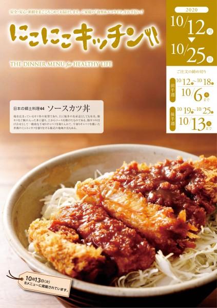浜松の宅配サービスならサンクック 食欲の秋をたっぷり楽しむ『和食メニュー』♪~最新カタログCheck【10月下旬号】