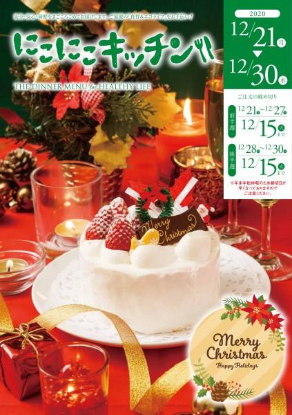 浜松の宅配サービスならサンクック チキン・ケーキ・オードブル☆今年のクリスマスはサンクックにおまかせ!~最新カタログCheck【12月下旬号】