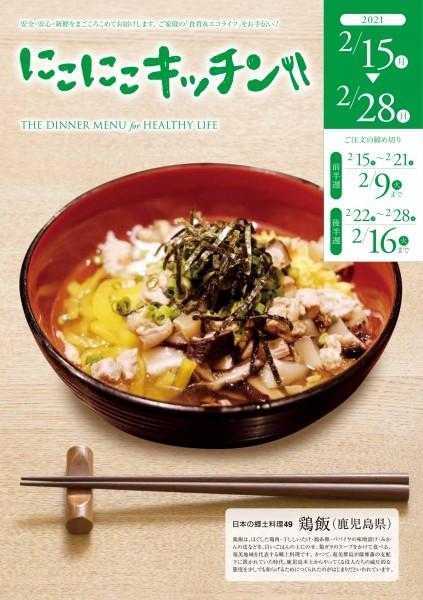 浜松の宅配サービスならサンクック しっかり食べて元気に過ごそう!モリモリ食べられる丼ぶり&ごはんメニュー~最新カタログCheck【2月下旬号】