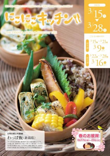 浜松の宅配サービスならサンクック お祝いの季節♪ハレの日に食べたい和食メニュー~最新カタログCheck【3月下旬号】
